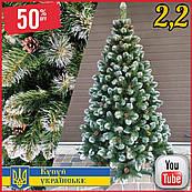Пышная новогодняя искусственная елка Элитная 2,2 м с инеем и шишками, искусственные ели и сосны с напылением