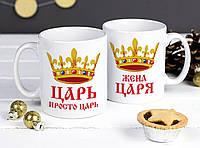 Чашка для чоловіка Цар просто цар