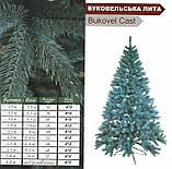 """Ялинка лита блакитна """"Буковельська"""" 2.10 м штучна (гілочка №8), фото 2"""