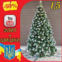 Заснеженная искусственная елка с шишками Элитная 1,5 м, новогодние искусственные пвх ели елки и сосны с инеем, фото 1