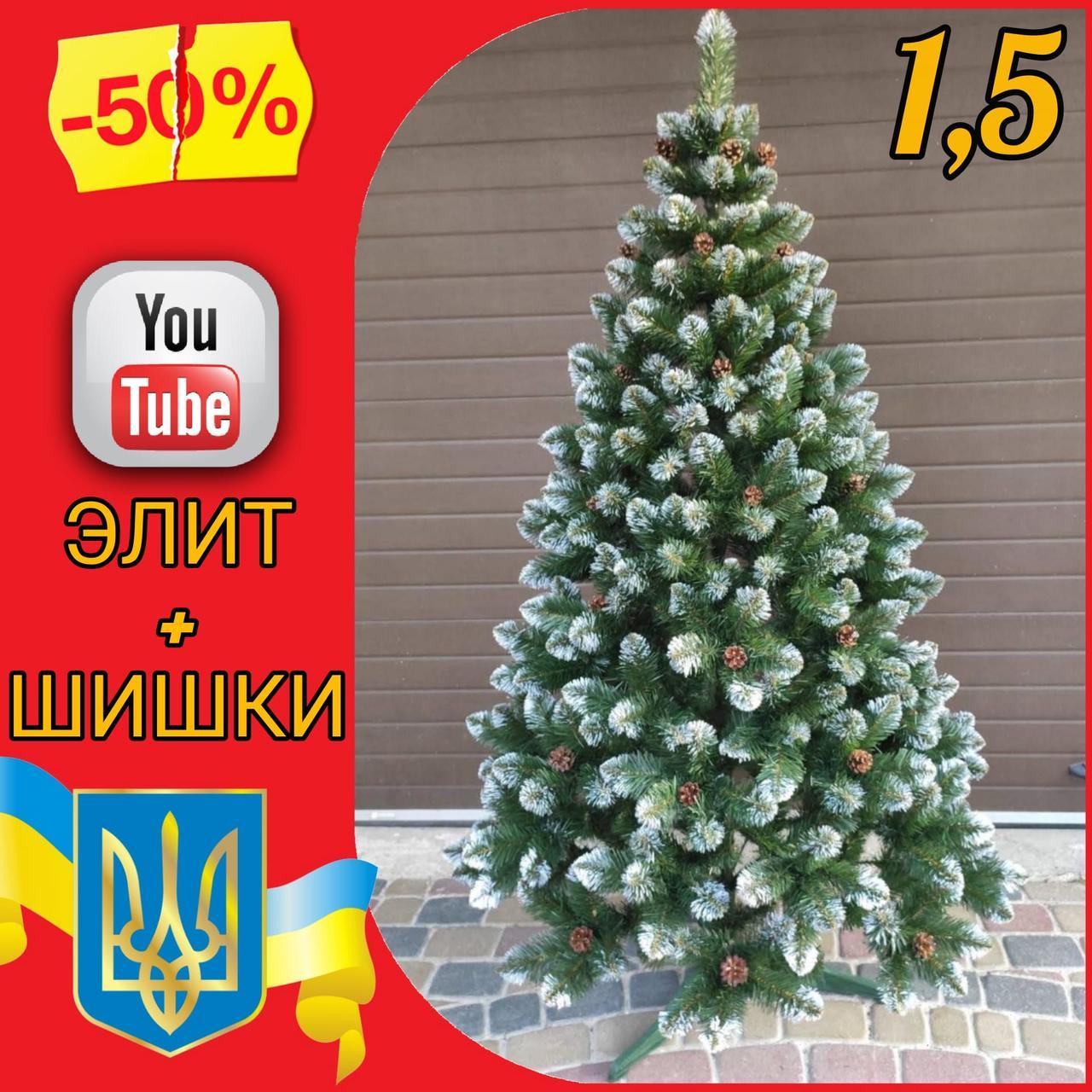 Заснеженная искусственная елка с шишками Элитная 1,5 м, новогодние искусственные пвх ели елки и сосны с инеем