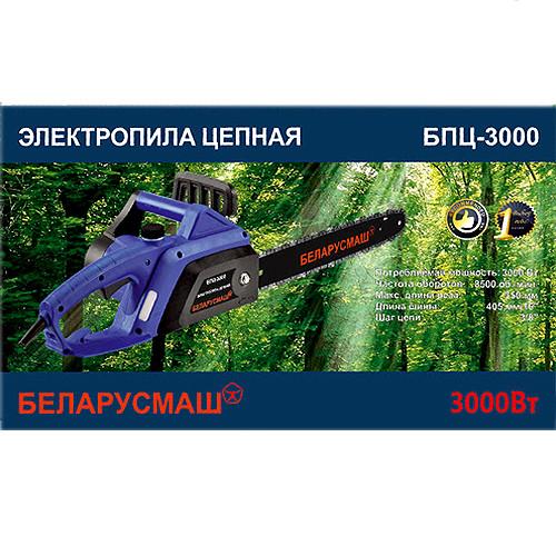 Электропила Беларусмаш БПЦ-3000Вт (2 Шины 2 Цепи)