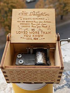 Музична скринька з дерева (Подарунок від мами для доці)