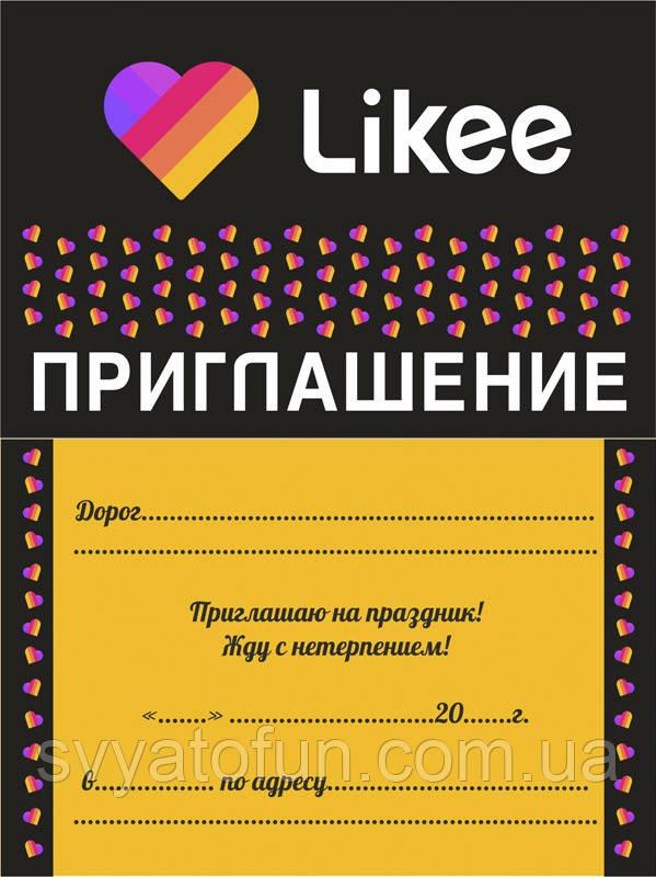 Пригласительные Likee 10шт/уп рус