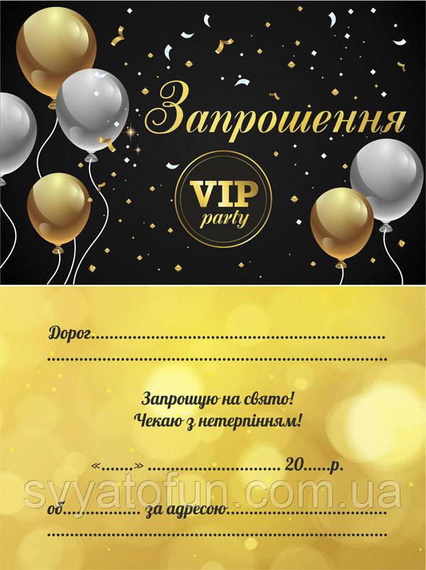 Пригласительные VIP укр 10шт/уп