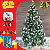 Заснеженная искусственная елка с шишками Элитная 2,0 м, новогодние искусственные пвх ели елки и сосны с инеем
