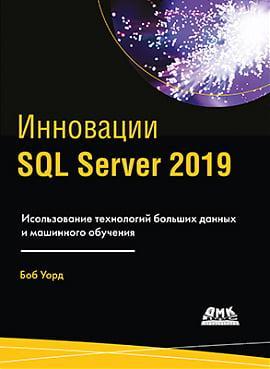 Інновації SQL Server 2019. Боб Уорд