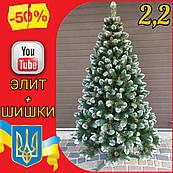 Заснеженная искусственная елка с шишками Элитная 2,2 м, новогодние искусственные пвх ели елки и сосны с инеем