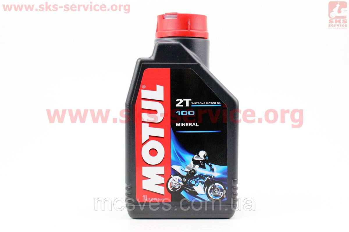 """(MOTUL) Масло 2T - минеральное для мототехники """"100 MINERAL"""", 1L 2 / 4"""