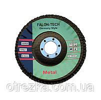 """Круг лепестковый шлифовальный торцевой  """"Falon-Tech""""  125x22 р120 T29 (конический профиль)"""