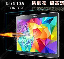"""Защитное стекло для Samsung Galaxy Tab S SM-T800 10.5"""" с закругленными краями 0.3mm"""