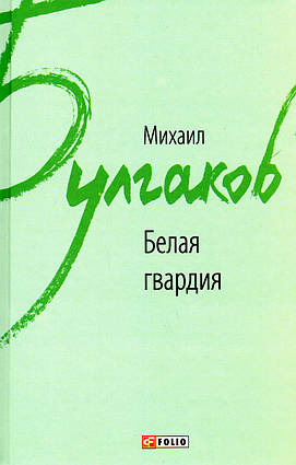 Белая гвардия (Фолио). Михаил Булгаков