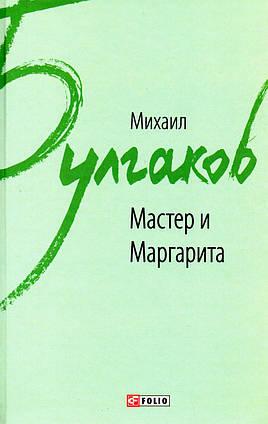 Мастер и Маргарита (Фолио). Михаил Булгаков