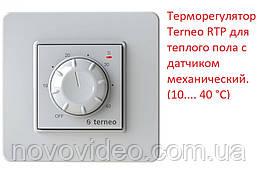Терморегулятор Terneo RTP для теплого пола с датчиком механический. (10.... 40 °С)