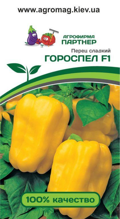 Семена Перец сладкий Гороспел F1  5шт (Партнер)