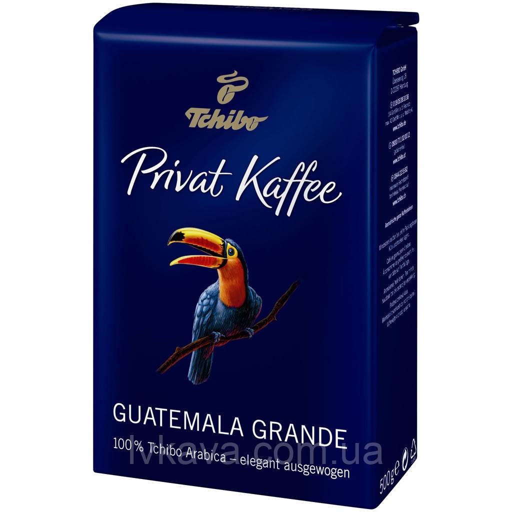 Кофе молотый Tchibo Privat Kaffee Guatemala Grande, 250г