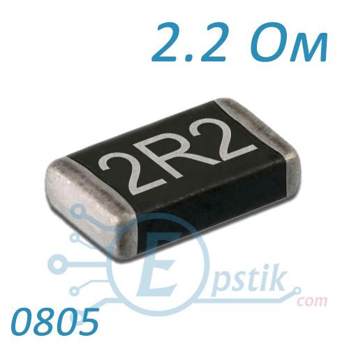 Резистор 2.2 Ом, 0805, ±5%, SMD