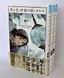 """Манга на японском языке """"Замёрзшее небо, страна россыпей / Freezing Sky & Placerland"""" сэт 1-3 тома (3 из 3), фото 2"""