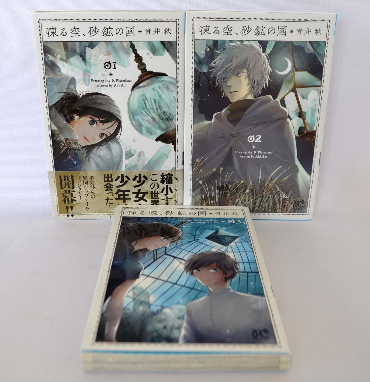 """Манга на японском языке """"Замёрзшее небо, страна россыпей / Freezing Sky & Placerland"""" сэт 1-3 тома (3 из 3)"""