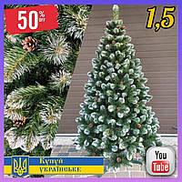 Елка пышная Элитная 1,5 м с шишками и белыми кончиками, искусственные новогодние ели елки ёлки и сосны с инеем