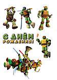 Вафельная картинка Черепашки Ниндзя | Съедобные картинки Turtles | TMNT картинки разные Формат А4, фото 2