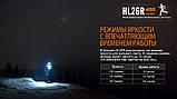 Ліхтар налобний Fenix HL26R жовтий, фото 10