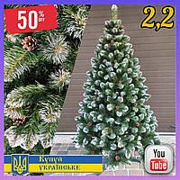 Елка пышная Элитная 2,2 м с шишками и белыми кончиками, искусственные новогодние ели елки ёлки и сосны с инеем