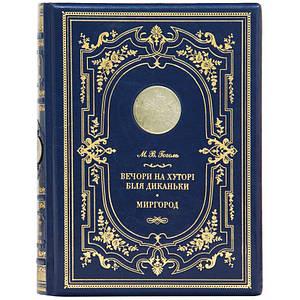 Книга «Вечори на хуторі біля диканьки» М.В.Гоголь