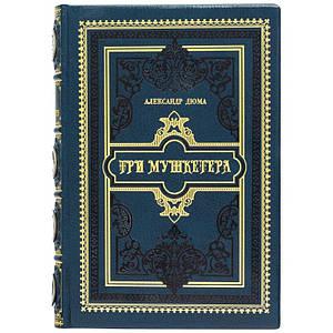 Книга «Три мушкетера» в кожаном переплете