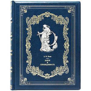 """Книга в коже """"Закон и справедливость"""" А.Ф.Кони"""