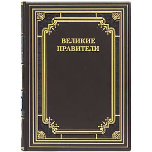 """Книга """"Великие правители"""" кожаный переплет"""