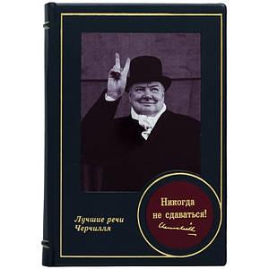"""Книга """"Никогда не сдаваться"""" Уинстона Черчилля в коже"""