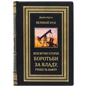 """Книга """"Великий куш. Всесвітня історія бородьби за владу, гроші та нафту """""""