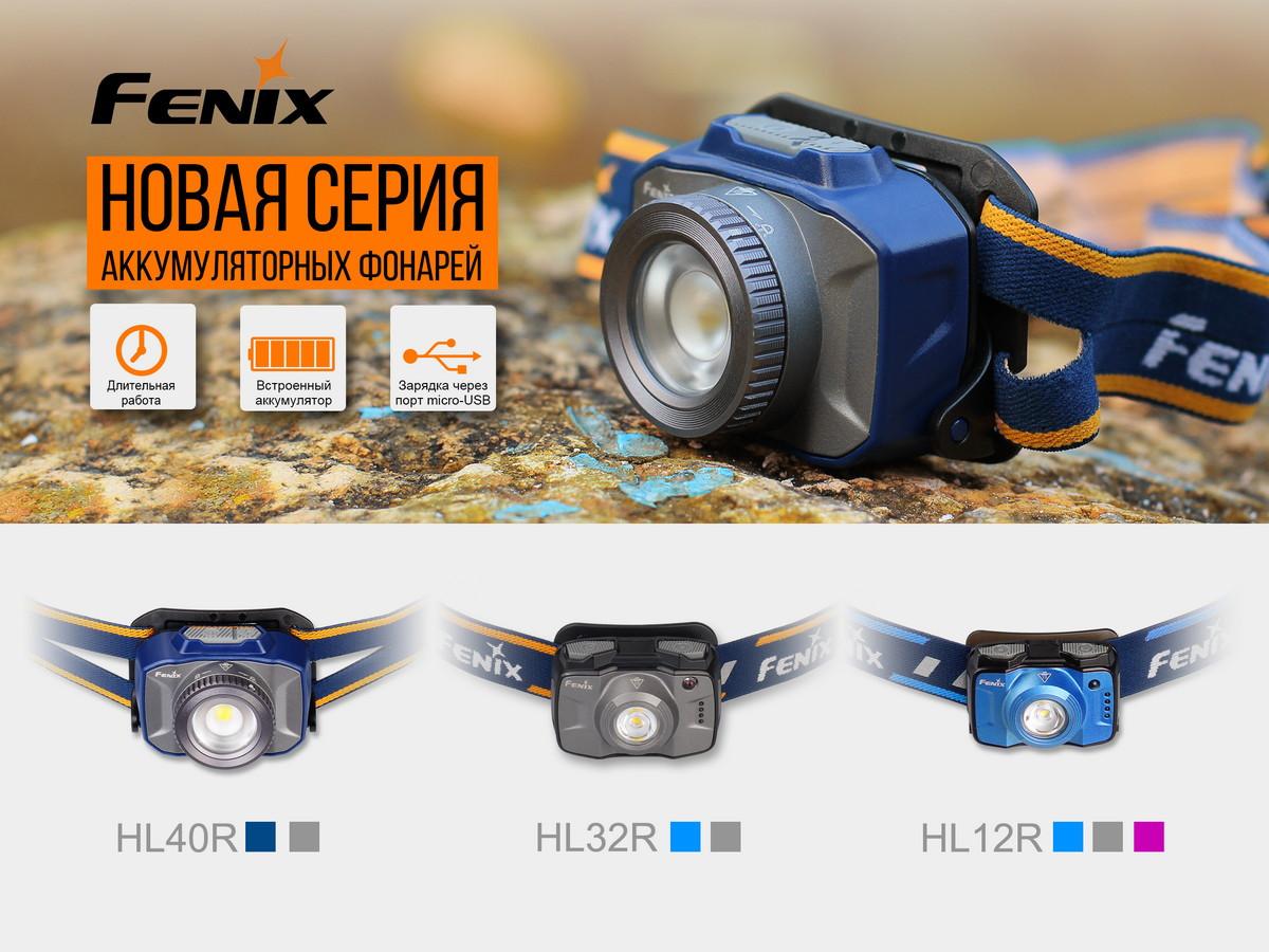 Ліхтар налобний Fenix HL12R фіолетовий