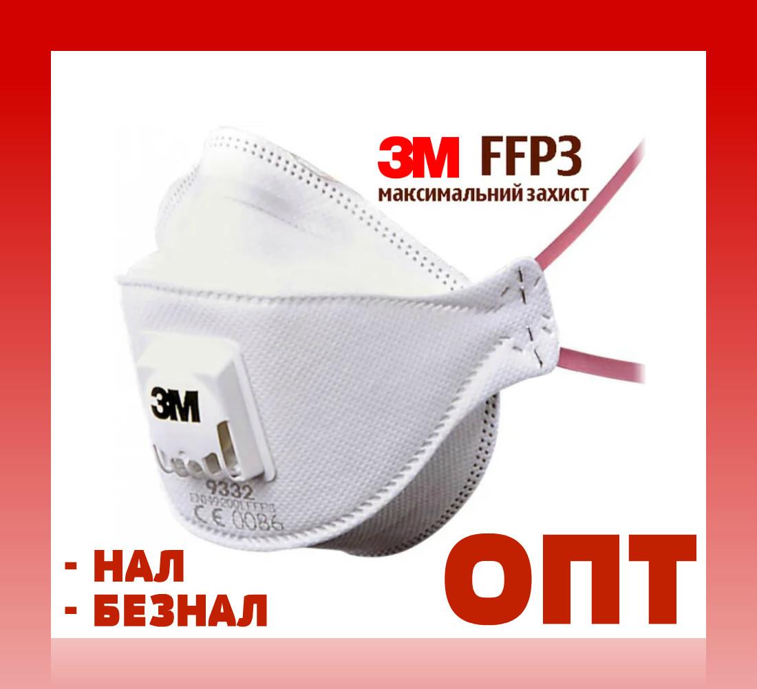 ОПТ от 100 шт! Респиратор 3M™ 9332 Aura с клапаном FFP3. Фильтрующая полумаска. ОРИГИНАЛ! Отправка по Украине