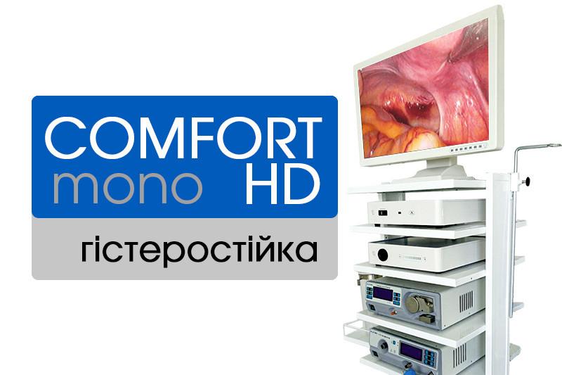 """Гистероскопическая стойка """"Comfort HD mono"""" (комплект оборудования для гистероскопии), LPM-S-HYS-2"""