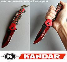 Нож полуавтоматический раскладной, туристический Kandar с паракордом.