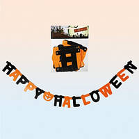 "Гірлянда ""Happy Halloween"", 1,68 м"