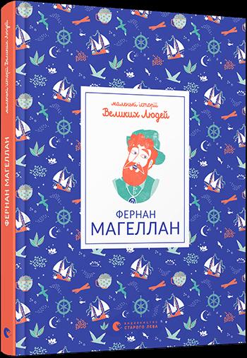 Маленькі історії Великих Людей. Фернан Магеллан