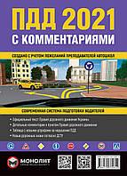Книга «Правила дорожного движения Украины ПДД 2021 с комментариями и иллюстрациями на русском языке» (Монолит)