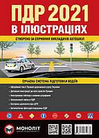 Книга «Правила Дорожнього Руху України ПДР 2021 в ілюстраціях українською мовою» (Моноліт, великий формат)