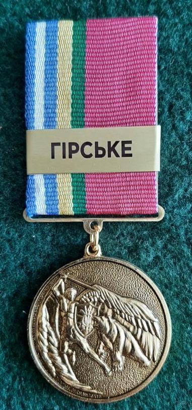 Медаль За службу на Донбасі - Гірське + бланк