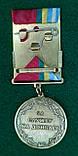 Медаль За службу на Донбасі - Гірське + бланк, фото 2
