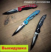 Нож выкидной автоматический (выкидушка).
