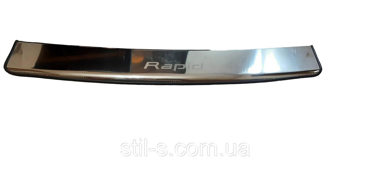 Накладка на задний бампер SKODA RAPID (2012 >)