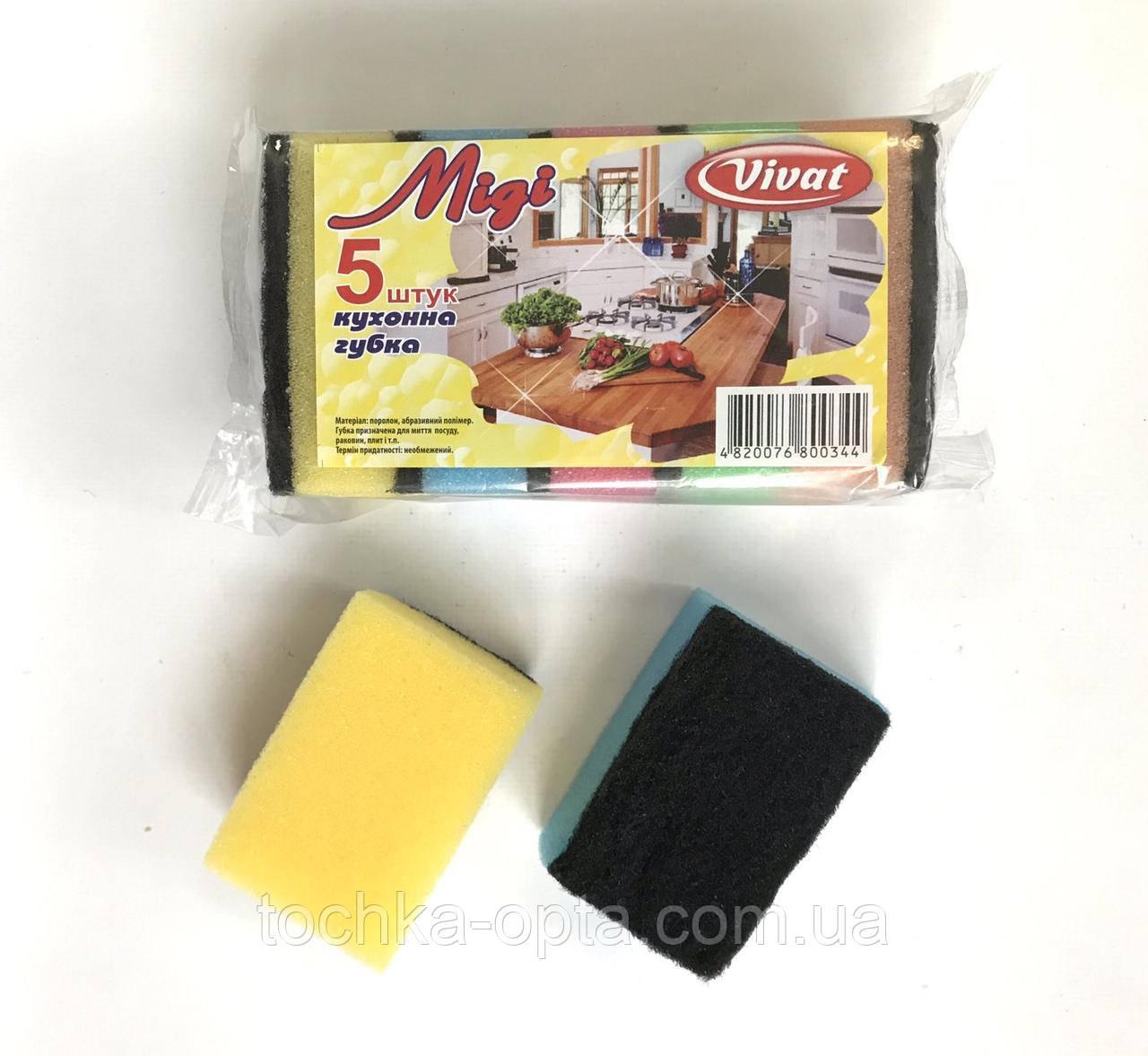 Губка для посуды Migi 5 штук в упаковке