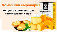 Домашняя Сыроварня Экспресс-комплекс для изготовления домашнего сыра за 24 часа закваска ассорти