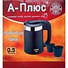 Чайник электрический A-Plus 1519 0,5 л от сети 220V Чёрный, фото 3