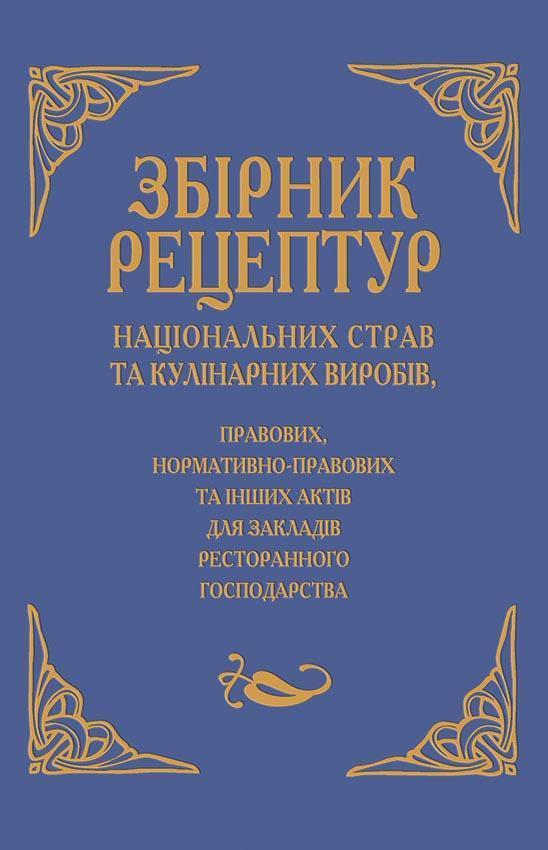 """Шалимінов О.В. """"Збірник рецептур національних страв та кулінарних виробів"""""""