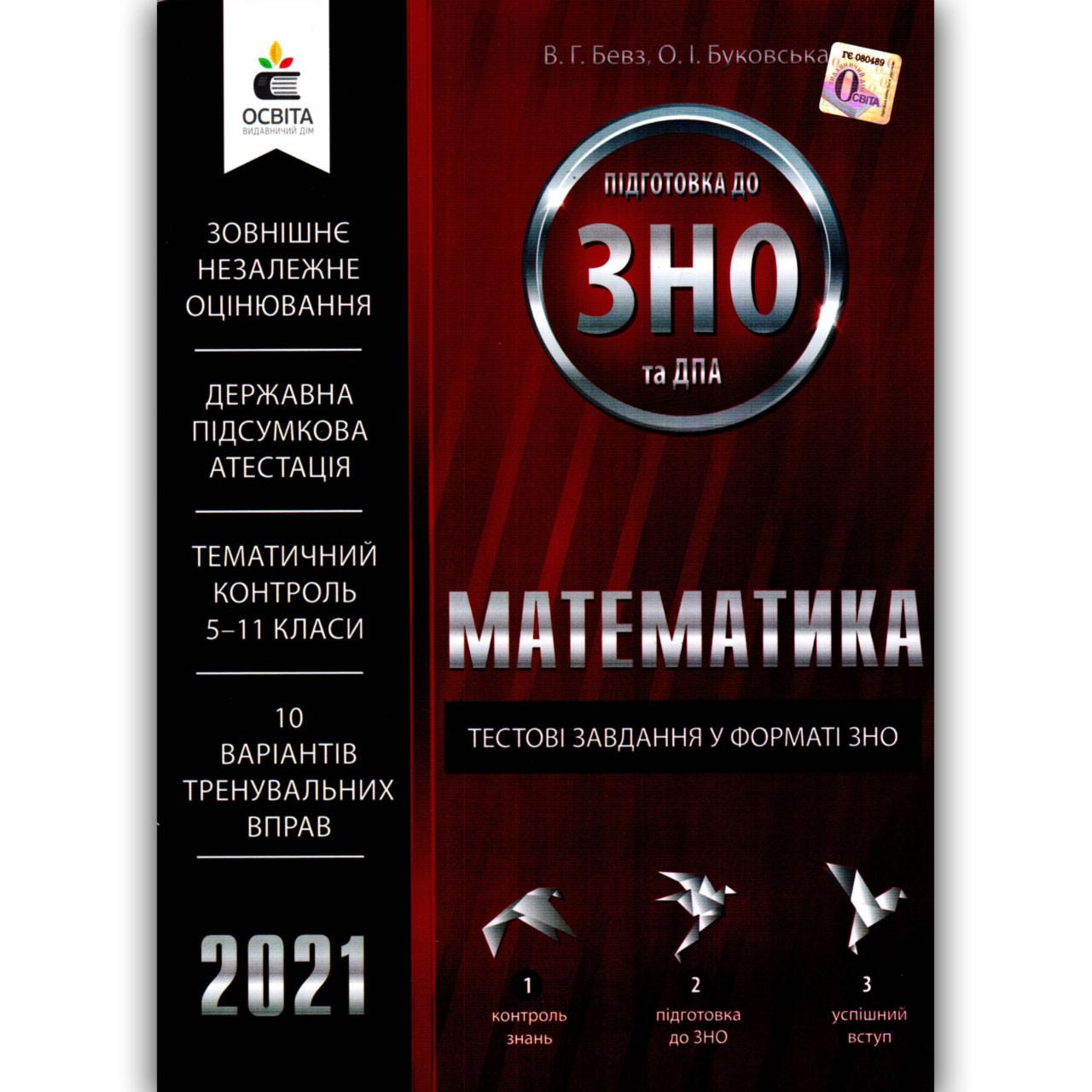 ЗНО 2021 Математика Тестові завдання Авт: Бевз В. Вигляд: Освіта